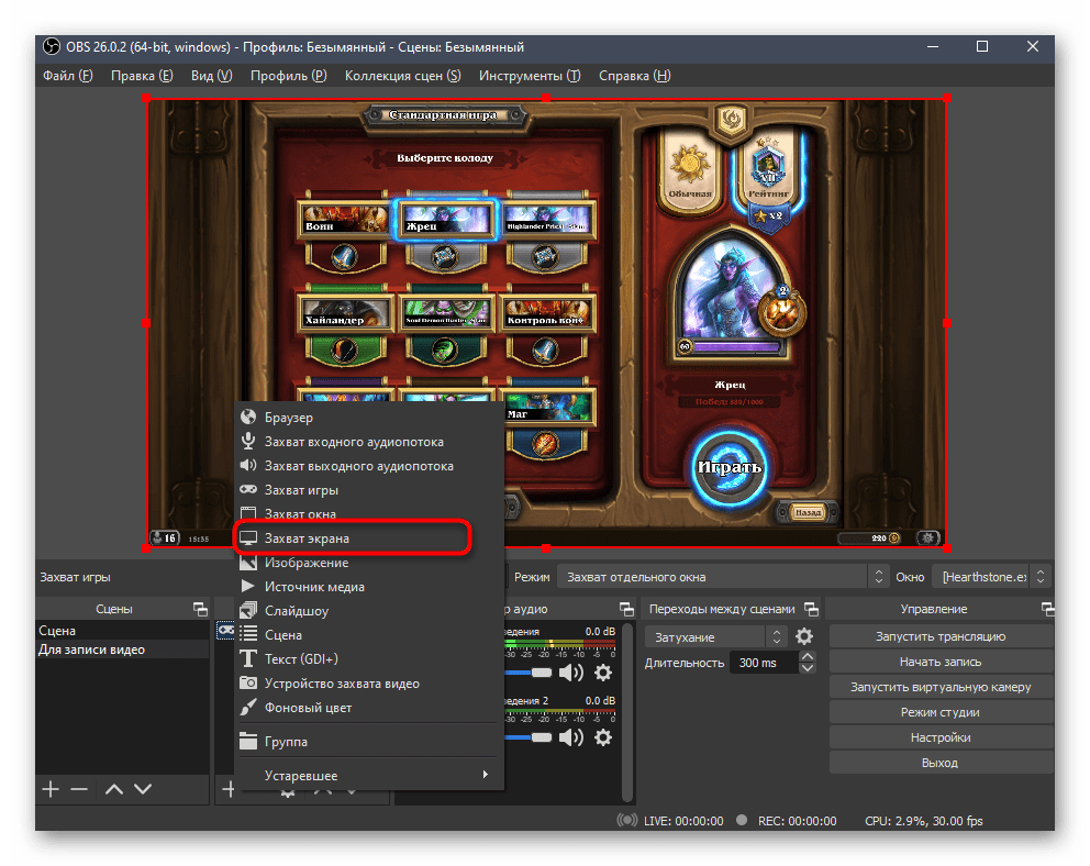 Добавление источника захвата экрана при проблемах с записью игры в OBS