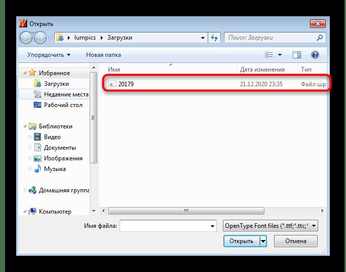 Добавление шрифта для проверки перед исправлением ошибки Не является правильным шрифтом в Windows 7