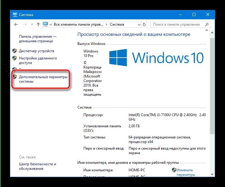 Дополнительные параметры системы для устранения ошибки приложение заблокировало доступ к графическому оборудованию в windows 10