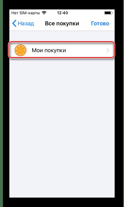 Дополнительный шаг при переходе к раздеду Покупки в меню App Store на iPhone