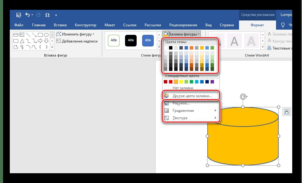Доступные по умолчанию цвета заливки фигуры в программе Microsoft Word
