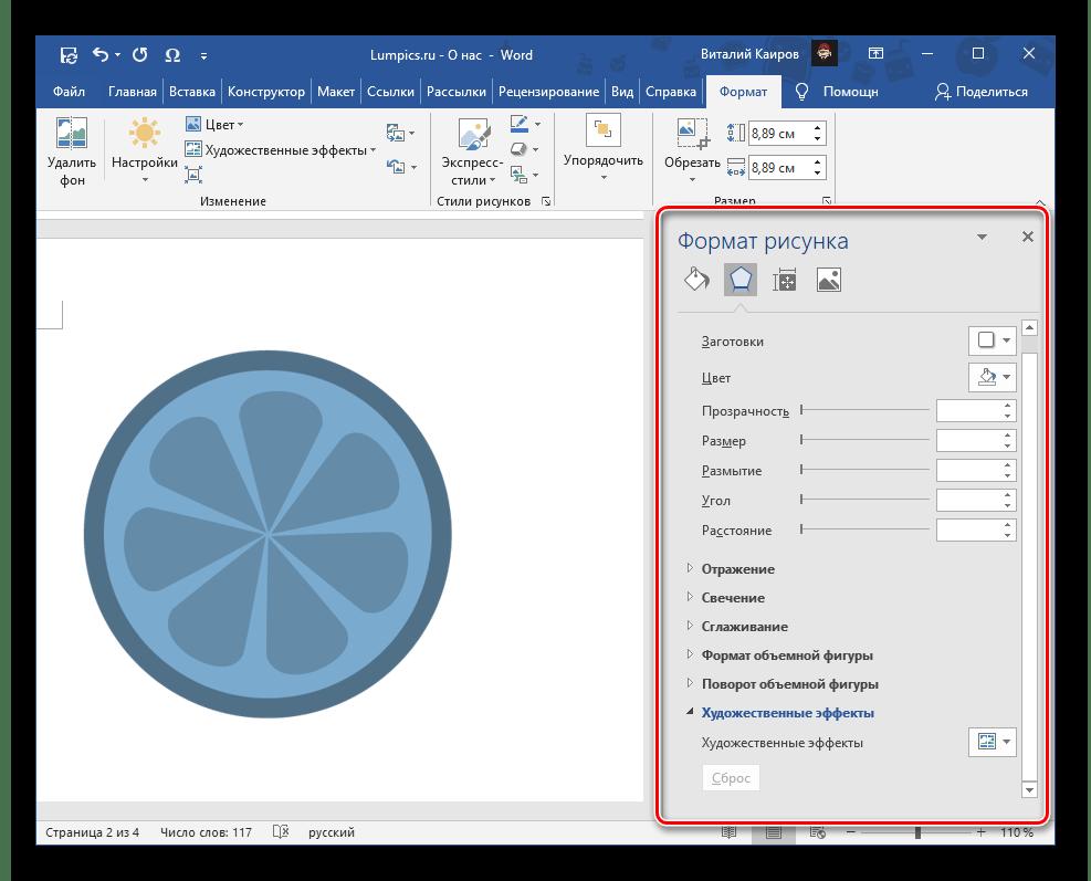 Другие параметры изменения цвета заливки изображения в программе Microsoft Word