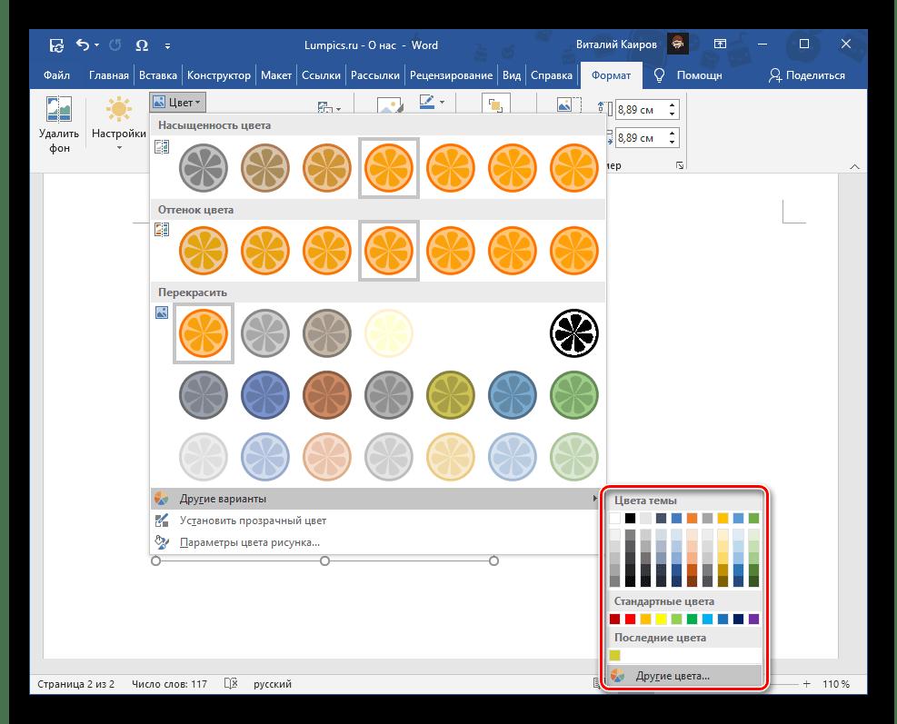 Другие варианты цвета для заливки изображения в программе Microsoft Word