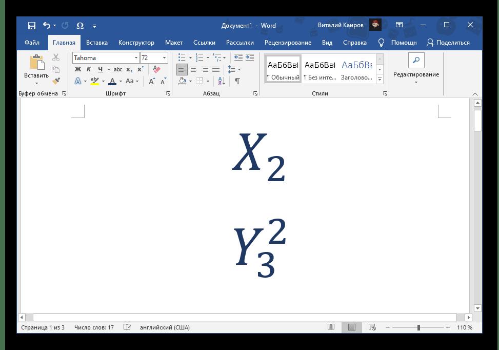Другой пример записи цифр в подстрочном индексе в уравнении в документе Microsoft Word