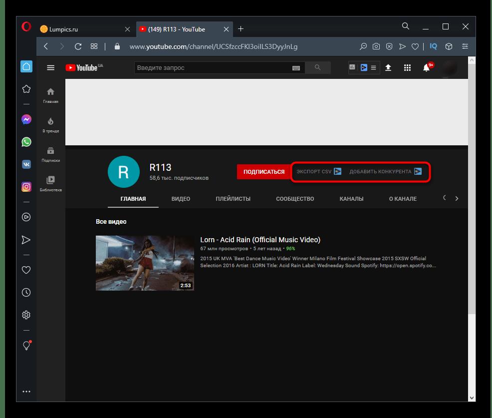 Экспорт данных канала при помощи расширения vidIQ в Opera