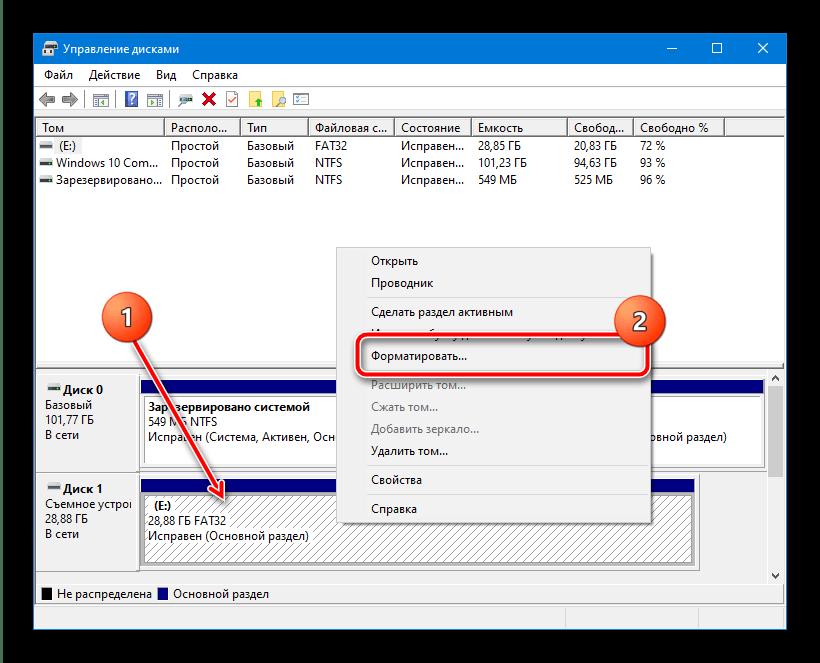 Форматировать накопитель для устранения проблемы Невозможно проверить диск, так как он недоступен
