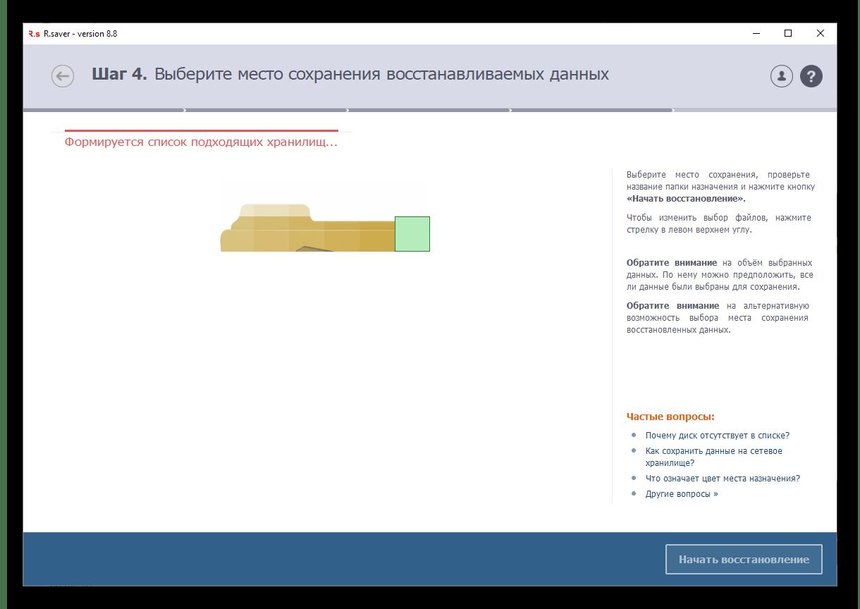 Формирование списка подходящих хранилищ в программе R.Saver для Windows