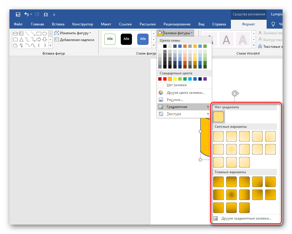 градиентная заливка фигуры в программе Microsoft Word