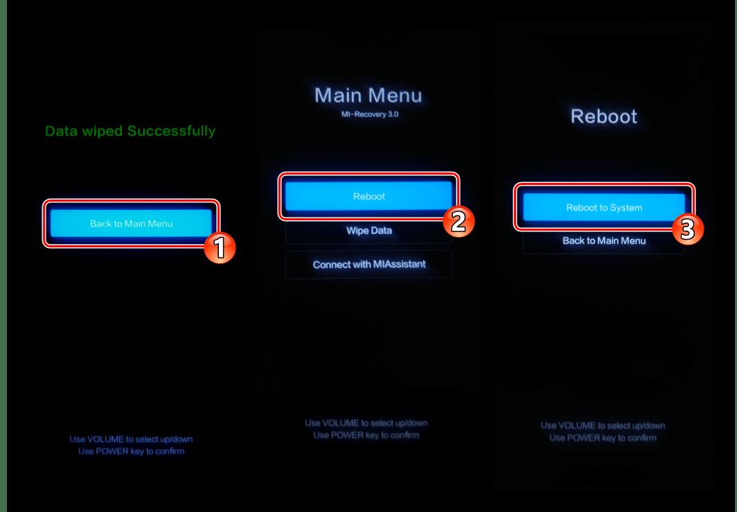 Хiaomi MIUI - выход из заводская среды восстановления смартфона (рекавери), загрузка в ОС после сброса настроек