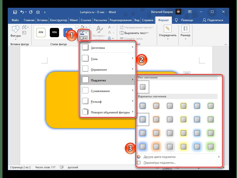 Художественные эффекты для фигуры в текстовом редакторе Microsoft Word