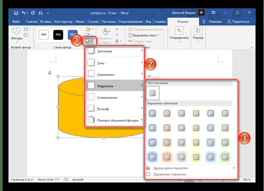 Художественные эффекты для заливки фигуры в программе Microsoft Word