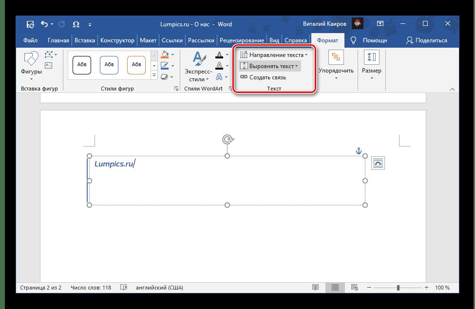 Инструменты для работы с текстом надписи внутри текстового поля в текстовом редакторе Microsoft Word