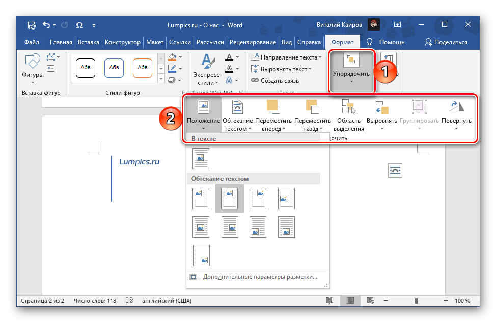 Инструменты для упорядочивания надписи внутри текстового поля в текстовом редакторе Microsoft Word