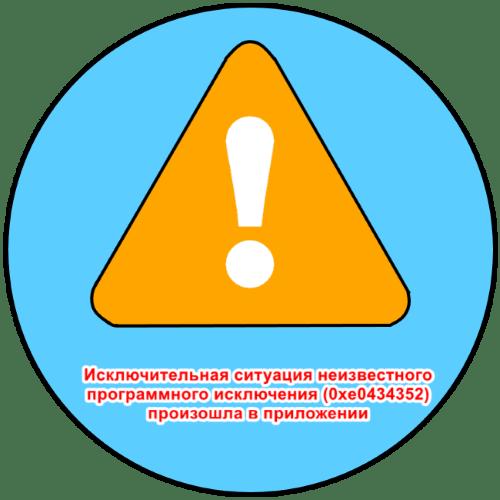Исключительная ситуация неизвестного программного исключения (0xe0434352) произошла в приложении в расположении