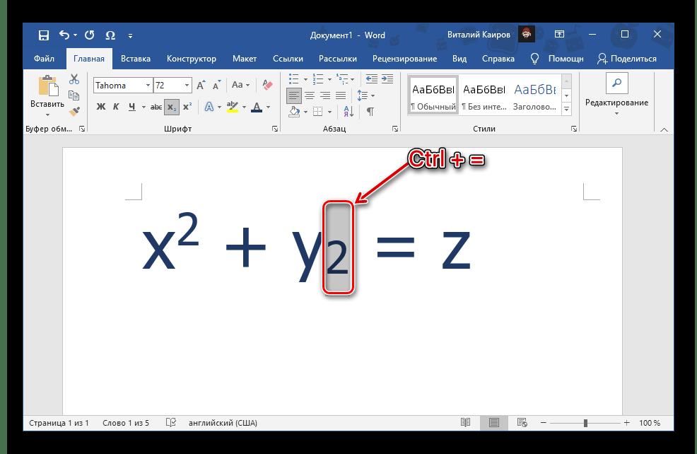 Использование комбинации клавиш для записи цифры в нижнем (подстрочном) индексе в документе Microsoft Word