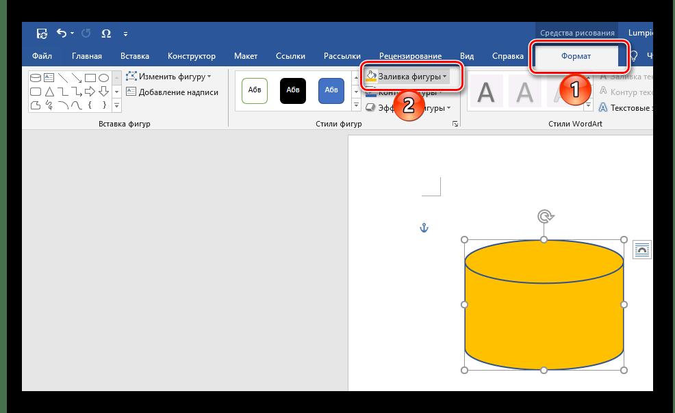 Изменение цвета заливки фигуры в программе Microsoft Word