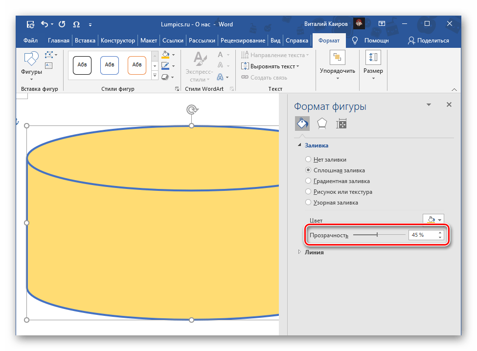 Изменение прозрачности фигуры в текстовом редакторе Microsoft Word