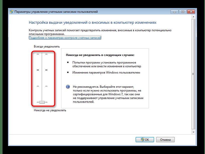 Изменение параметров контроля учетных записей для решения ошибки Не является правильным шрифтом в Windows 7