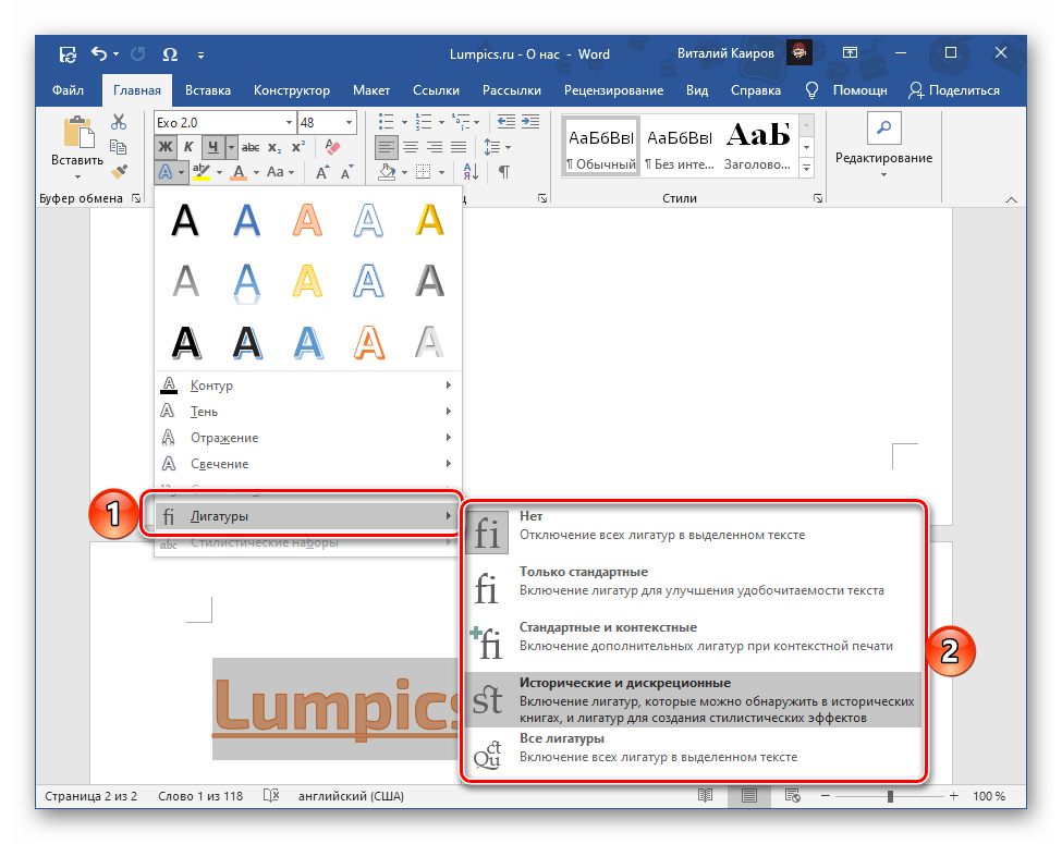 Изменение параметров лигатуры для надписи в текстовом редакторе Microsoft Word