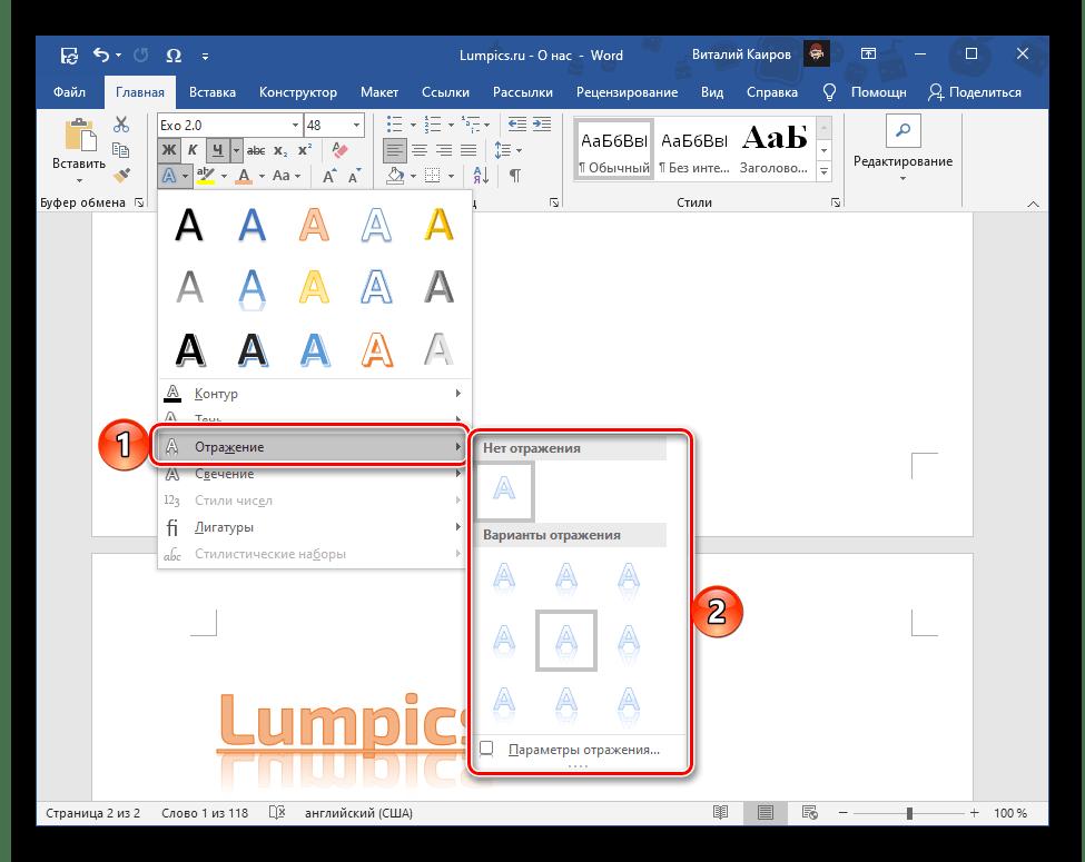 Изменение параметров отражения надписи в текстовом редакторе Microsoft Word
