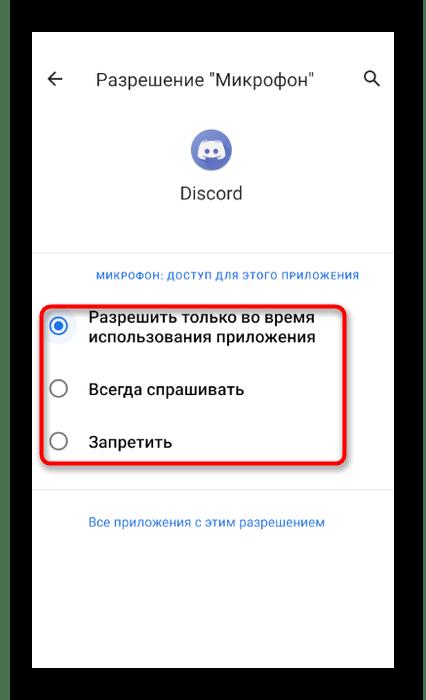 Изменение параметров разрешения для микрофона Discord