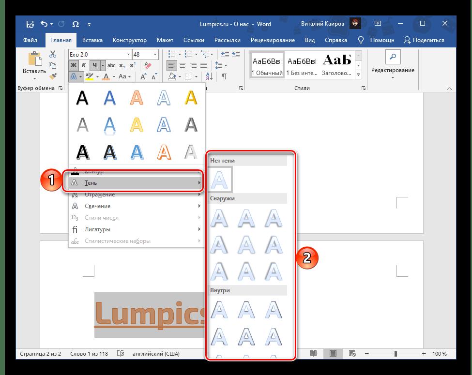 Изменение параметров тени для надписи в текстовом редакторе Microsoft Word