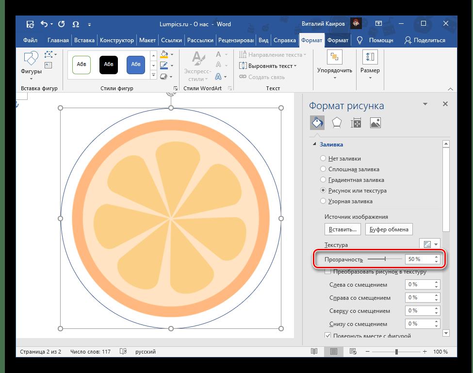 Изменение прозрачности фигуры в виде изображения в текстовом редакторе Microsoft Word