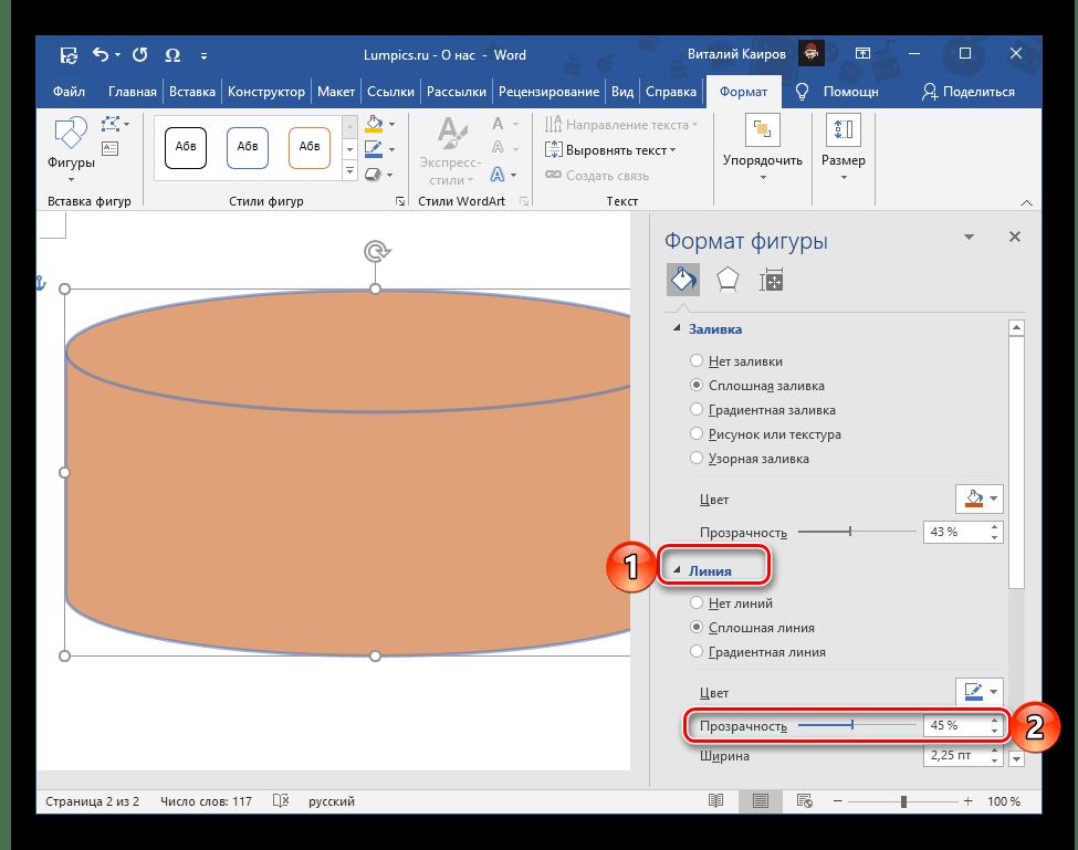 Изменение прозрачности контура фигуры в текстовом редакторе Microsoft Word