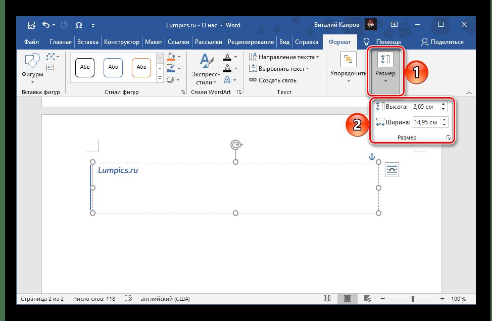 Изменение размера надписи внутри текстового поля в текстовом редакторе Microsoft Word
