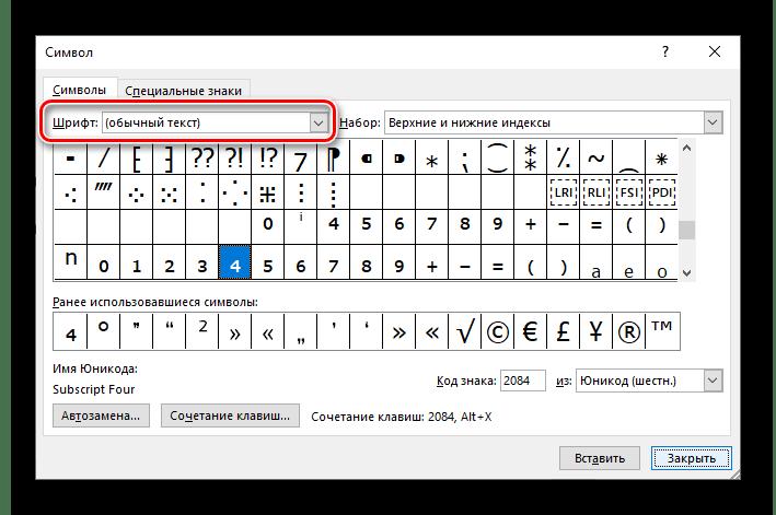 Изменение шрифта символа для записи цифры в нижнем (подстрочном) индексе в документе Microsoft Word