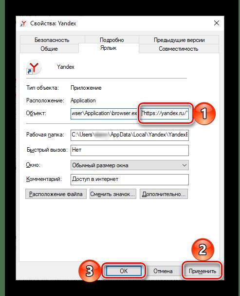 Изменение свойств ярлыка Яндекс Браузера на компьютере