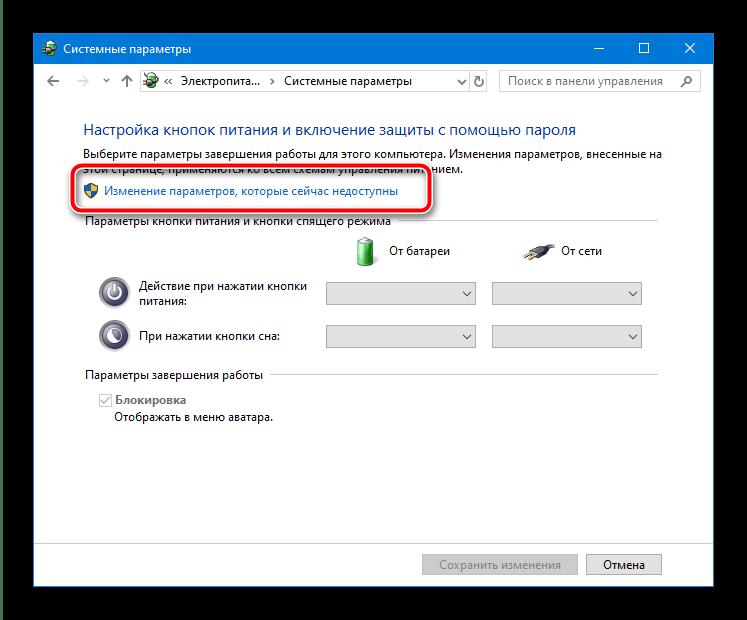 Изменить дополнительные параметры питания для устранения ошибки ввода-вывода диска в Windows 10