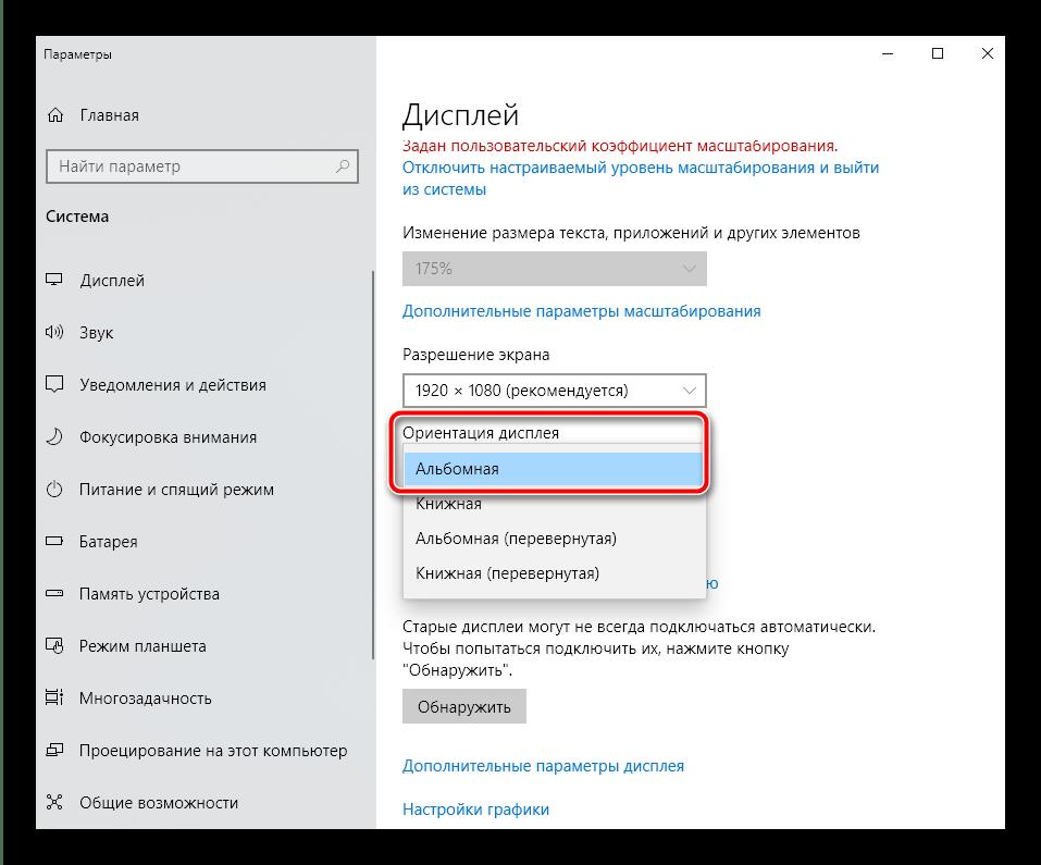 Изменить ориентацию экрана для устранения проблемы перевёрнутного экрана на ноутбуке системными средствами