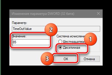 Изменить время отклика диска в реестре для устранения ошибки ввода-вывода диска в Windows 10