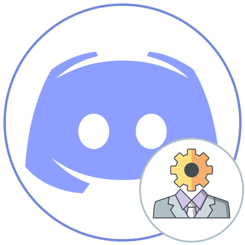 Как дать админку в Дискорде