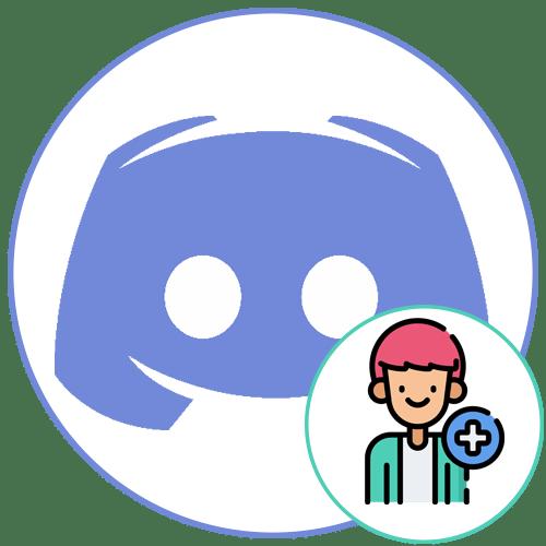 Как добавить друга в Дискорде на ПК