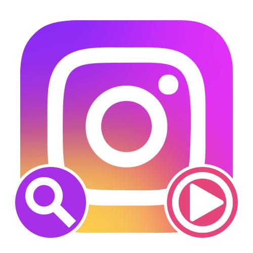 Как найти видео в Инстаграме