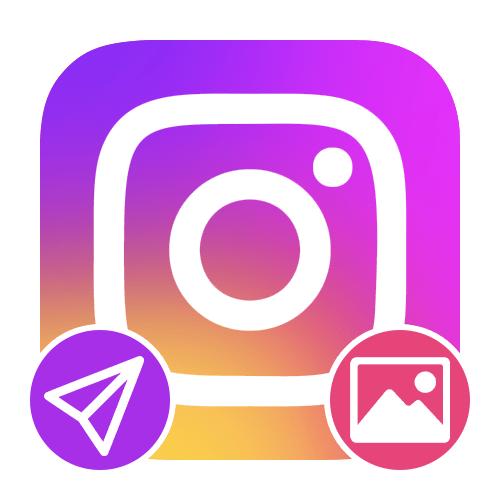 Как отправить фото в Директ в Инстаграме
