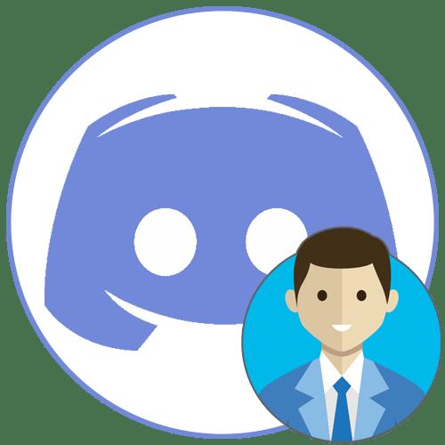 Как поменять аватарку в Дискорде