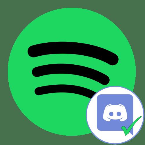 Как привязать Spotify к Discord