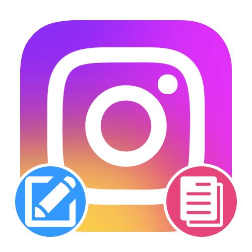 Как редактировать пост в Инстаграме