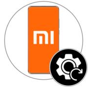 Как сбросить до заводских настроек Xiaomi