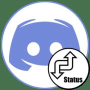 Как сделать меняющийся статус в Дискорде