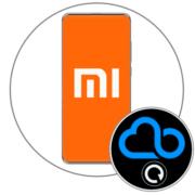 Как сделать резервную копию на Xiaomi