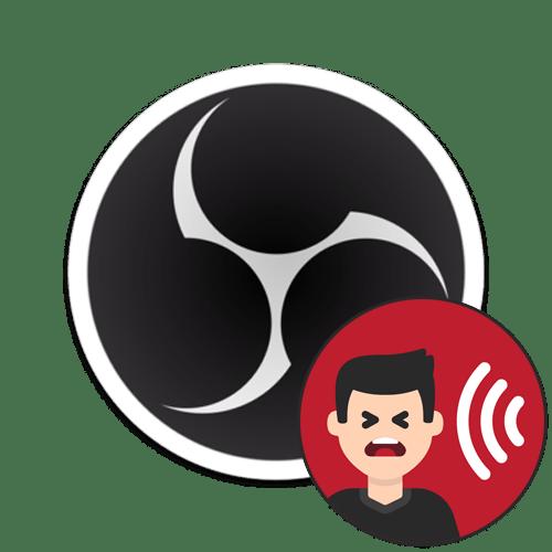 Как убрать шумы микрофона в OBS