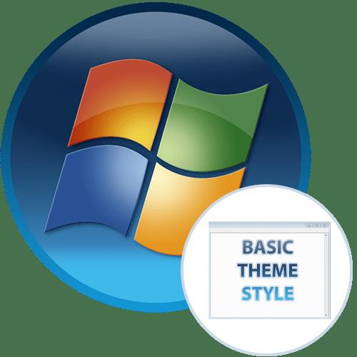 Как убрать упрощенный стиль в Windows 7