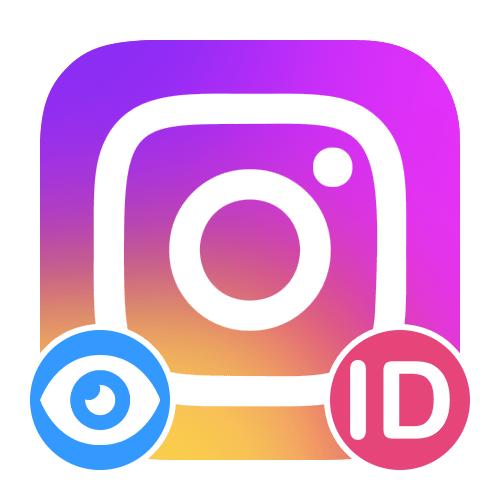 Как узнать ID в Инстаграме