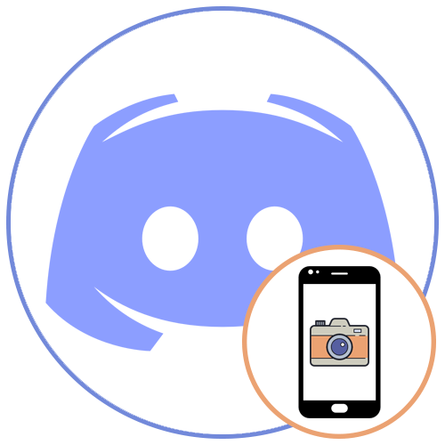 Как включить камеру на телефоне в Discord