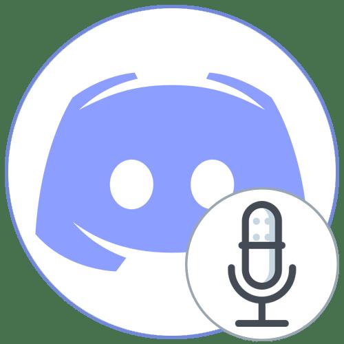 Как включить микрофон в Дискорде