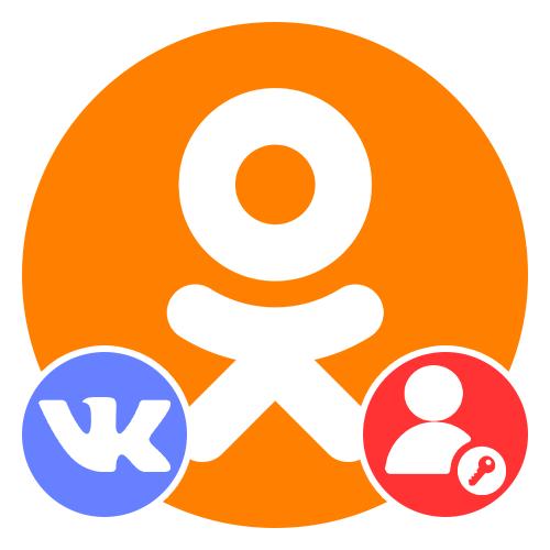 Как войти в Одноклассники через ВКонтакте